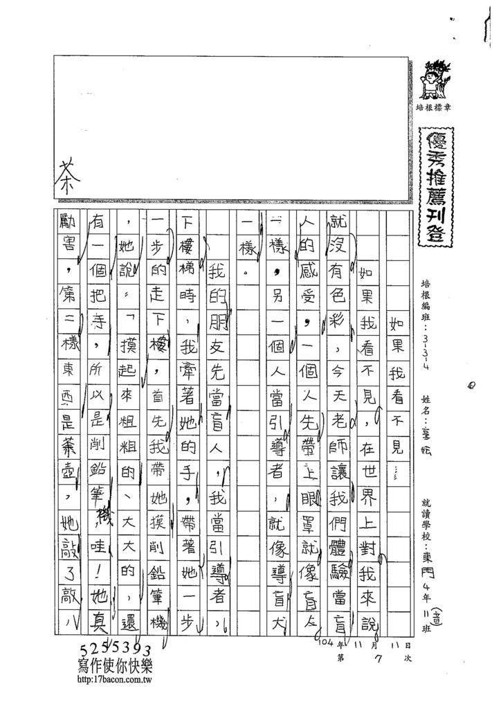 104W4207謝享妘 (1)