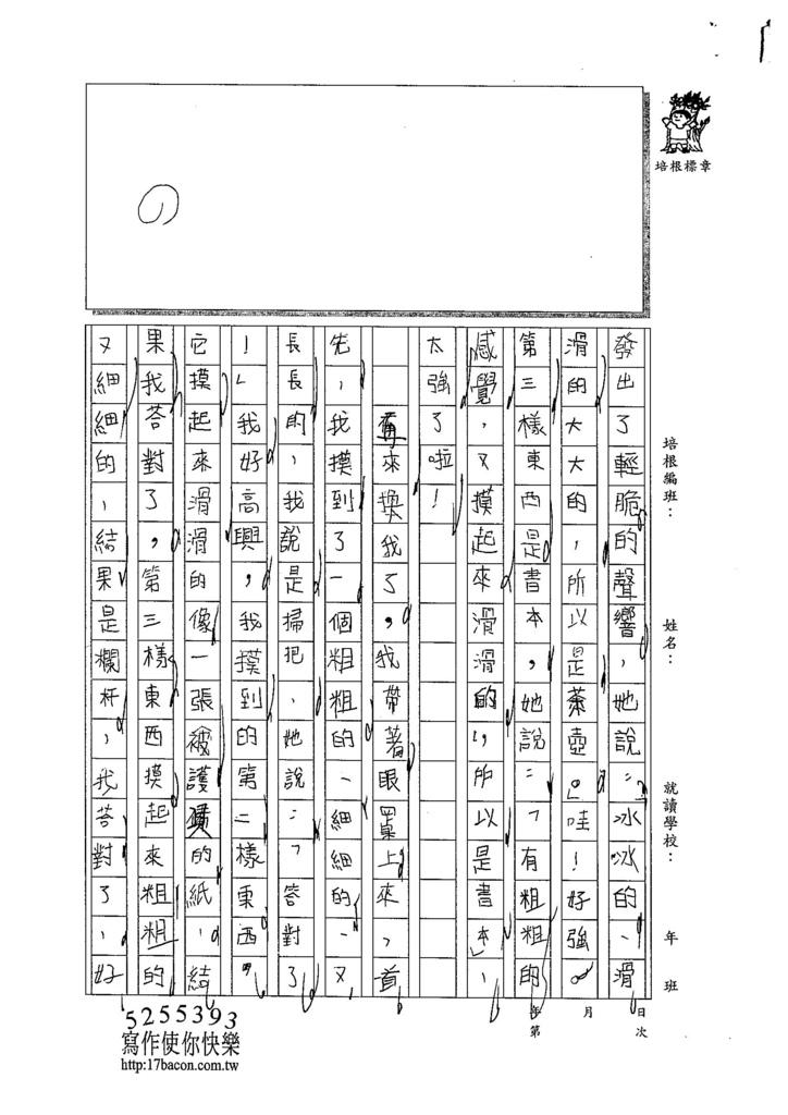 104W4207謝享妘 (2)