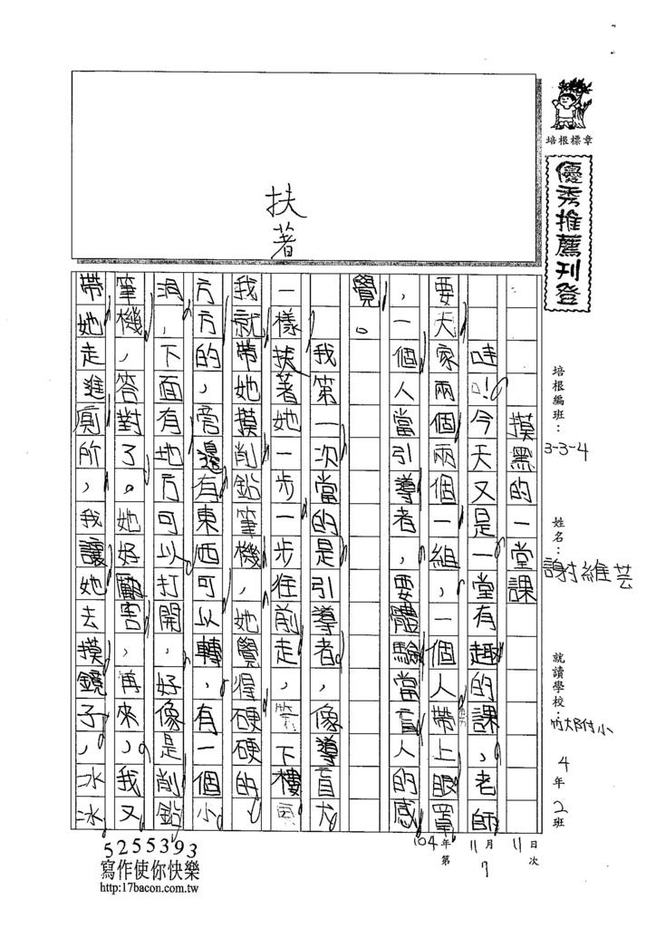 104W4207謝維芸 (1)