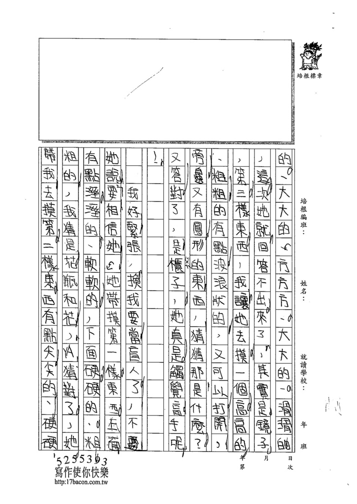104W4207謝維芸 (2)