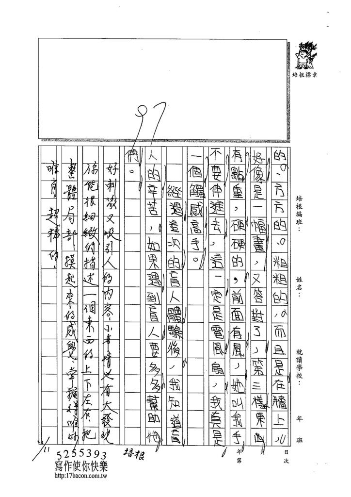 104W4207謝維芸 (3)