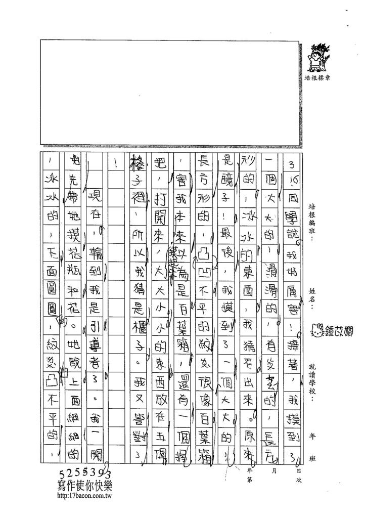 104W4207鍾苡嫺 (2)