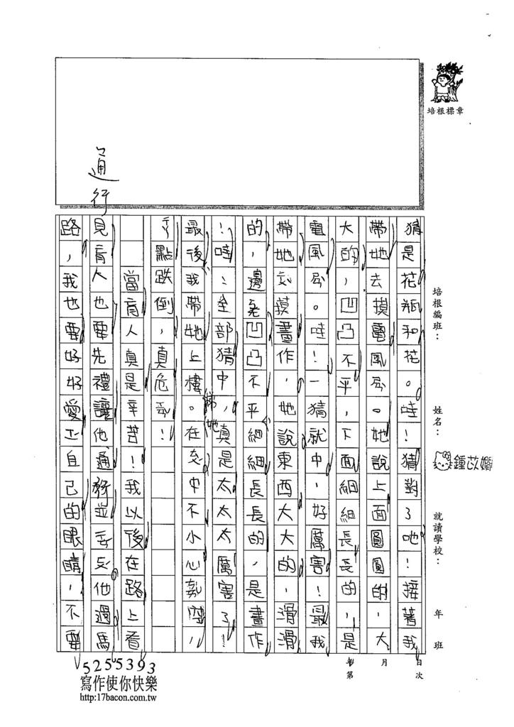 104W4207鍾苡嫺 (3)