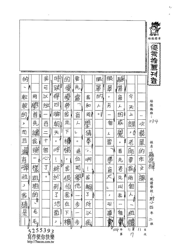 104W4207羅庭緯 (1)