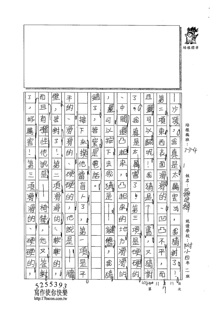104W4207羅庭緯 (2)
