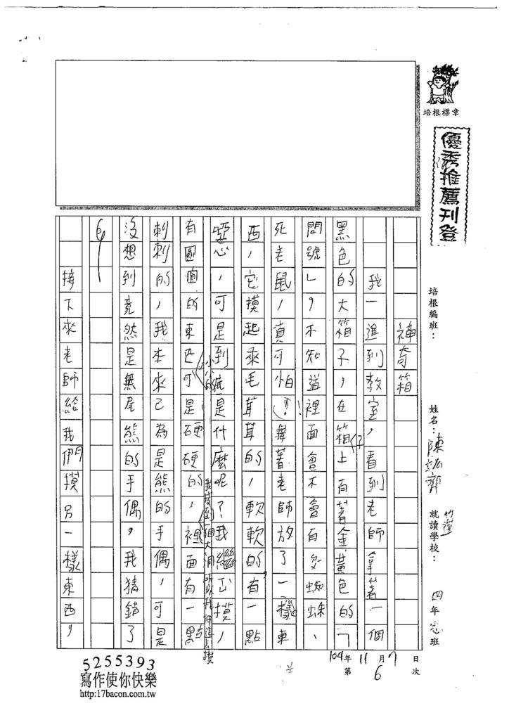 104W4206陳竑齊 (1)