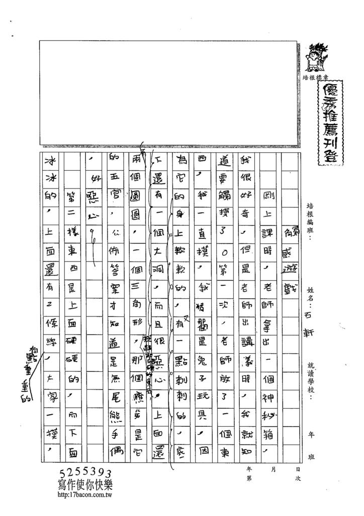104W6206石軒 (1)
