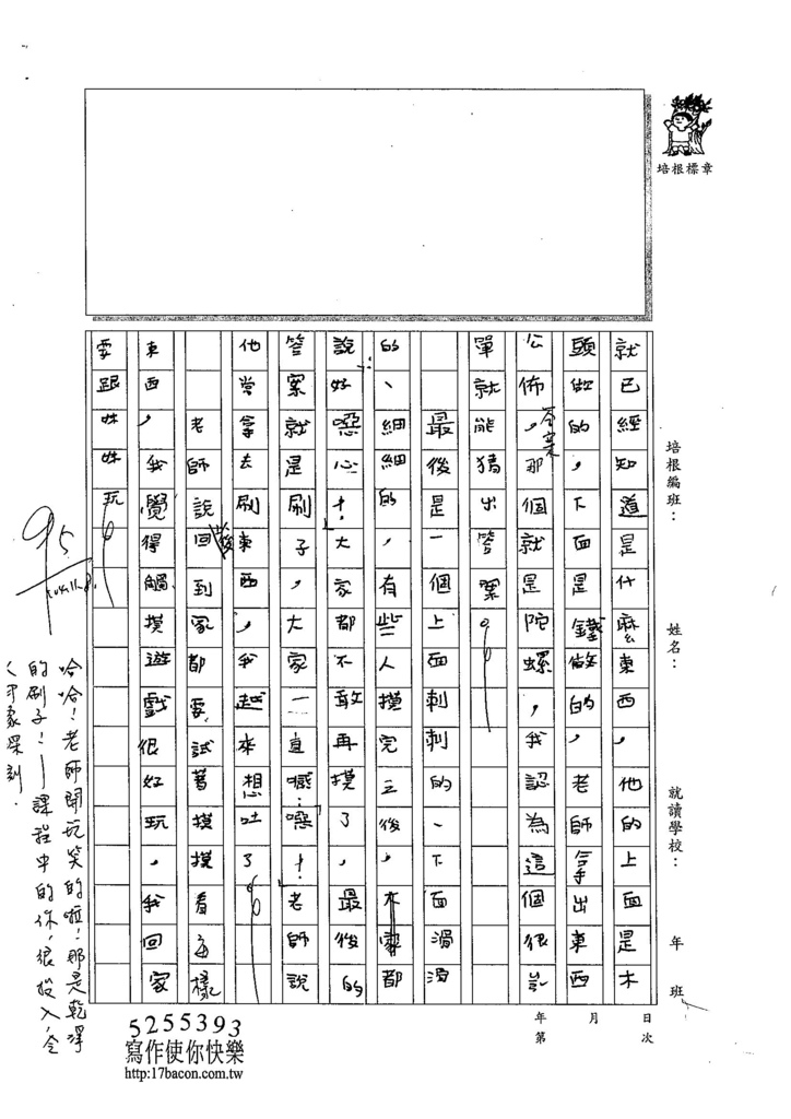 104W6206石軒 (2)
