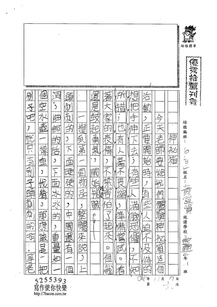 104W4206黃宣貿 (1)