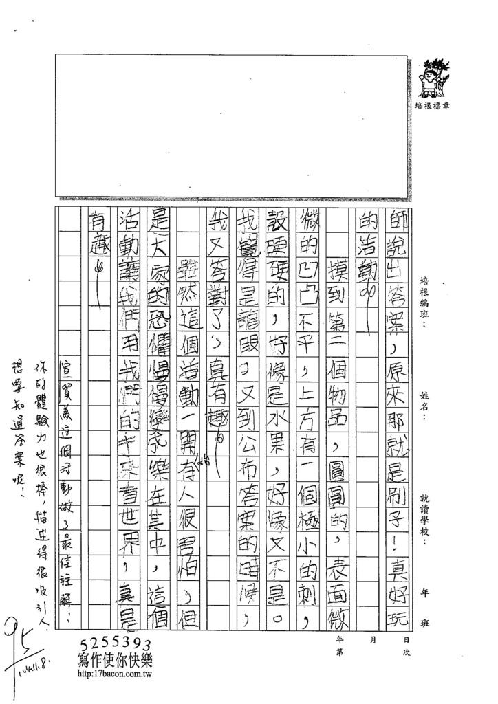 104W4206黃宣貿 (2)