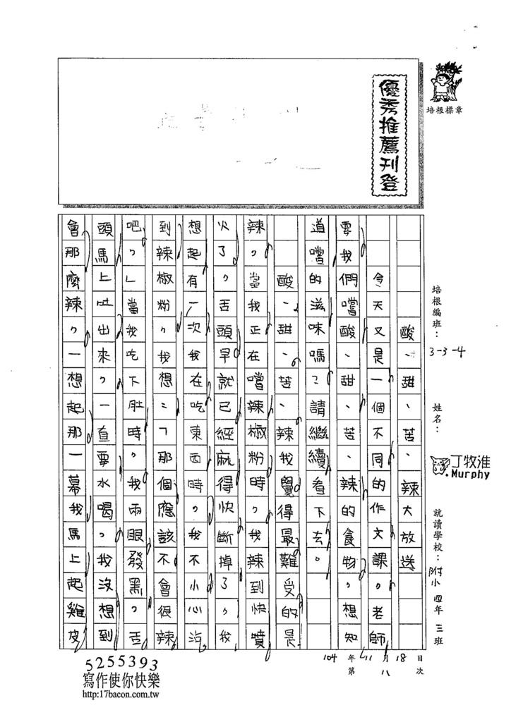 104W4208丁牧淮 (1)