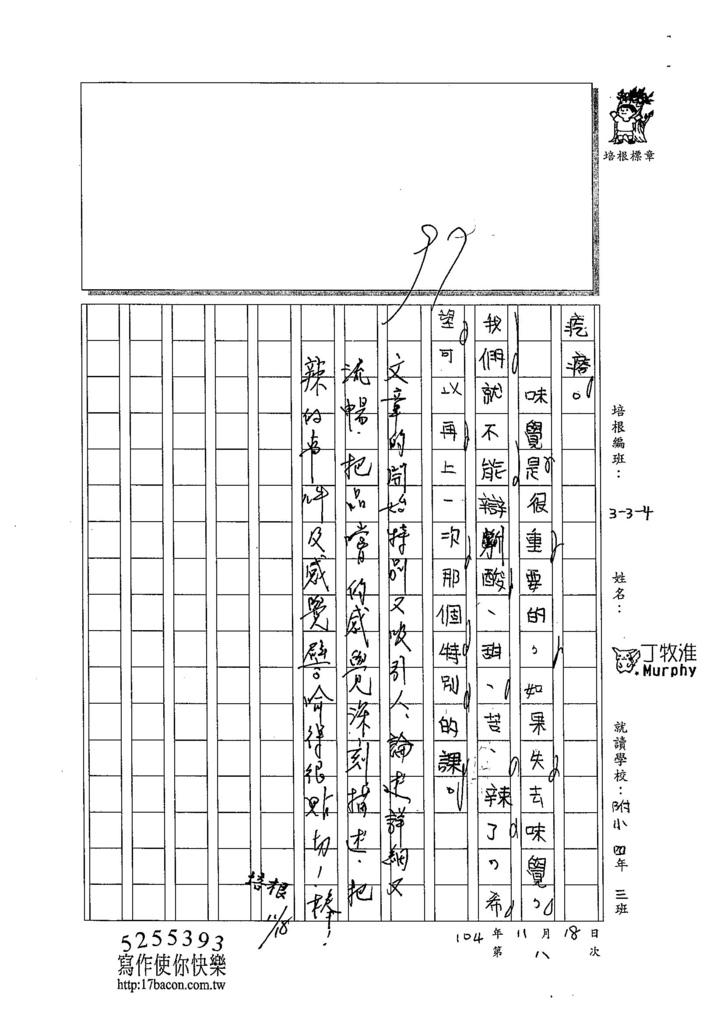 104W4208丁牧淮 (2)