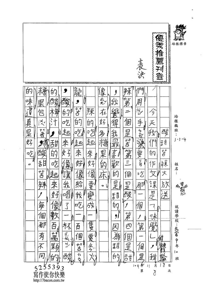 104W4208李瑋嘉 (1)