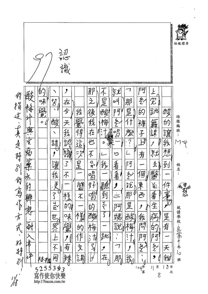 104W4208李瑋嘉 (2)