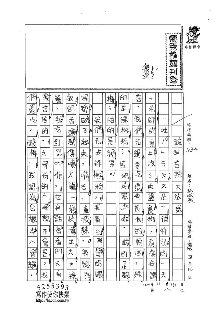 104W4208林映辰 (1)