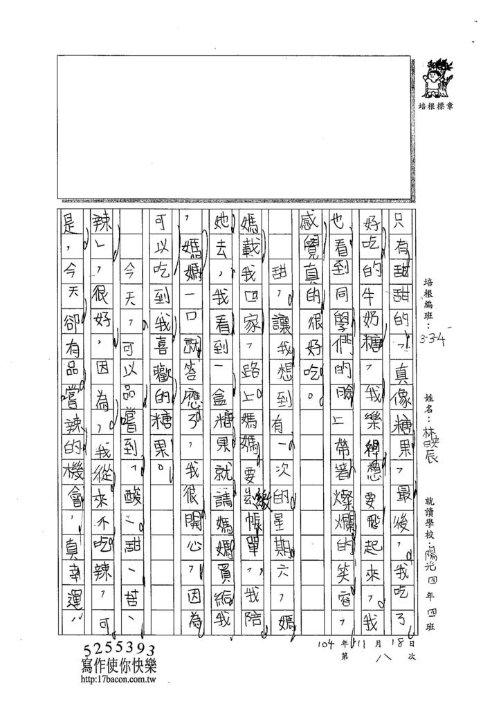 104W4208林映辰 (2)