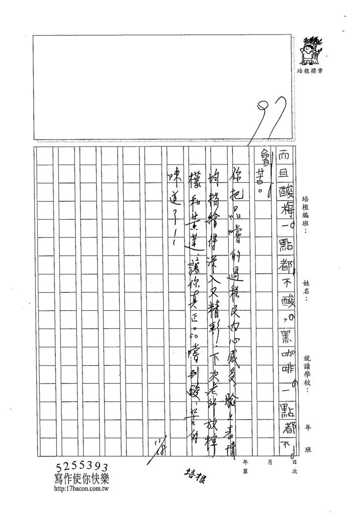 104W4208林映辰 (3)
