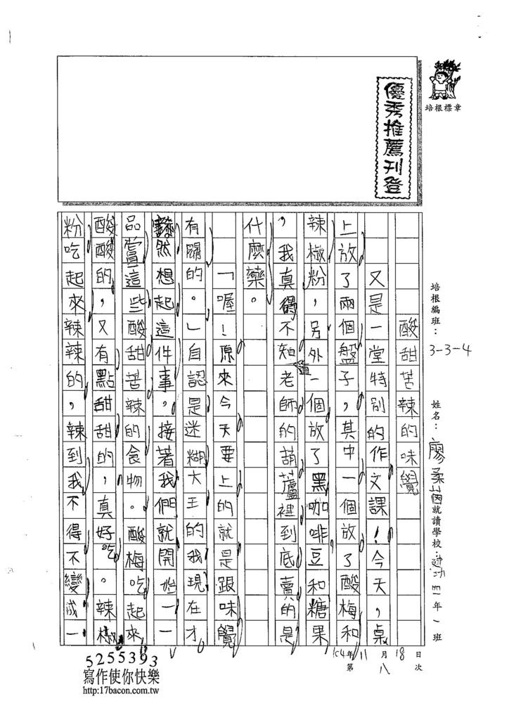 104W4208廖柔茵 (1)