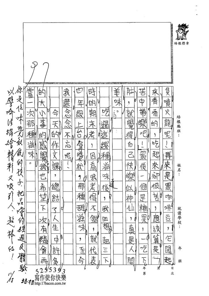 104W4208廖柔茵 (2)
