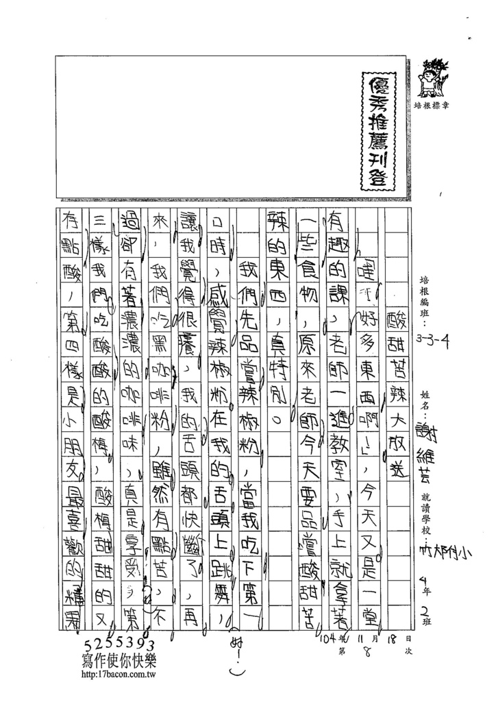 104W4208謝維芸 (1)