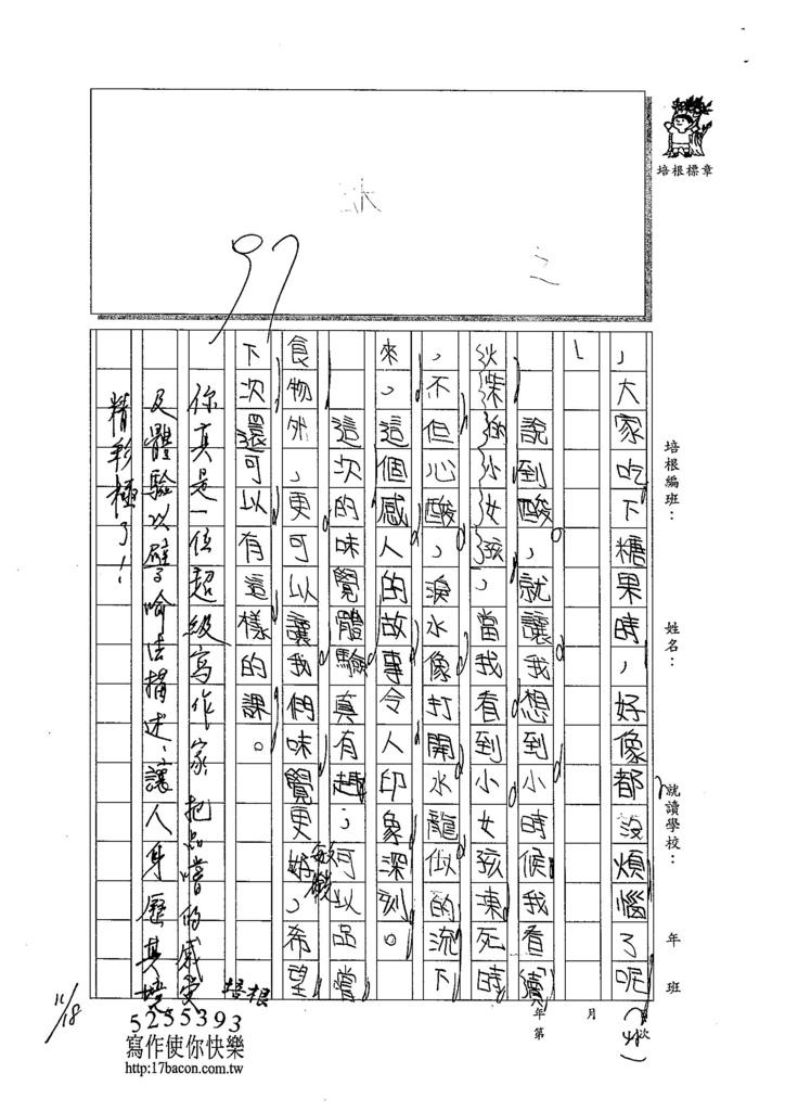 104W4208謝維芸 (2)