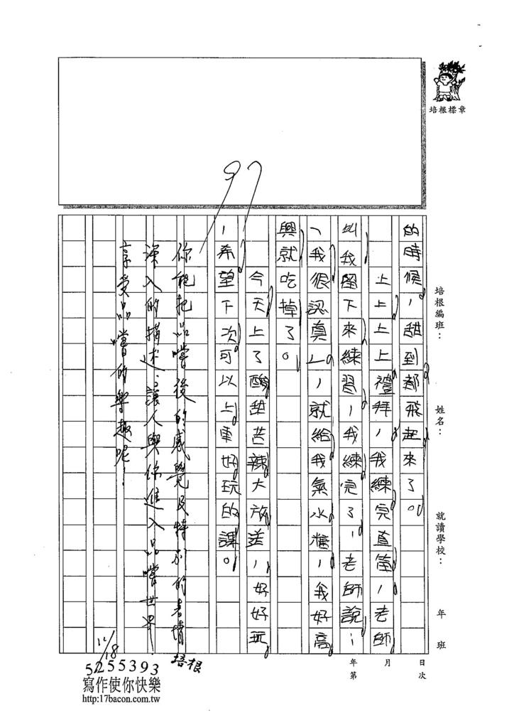 104江亮儀 (2)
