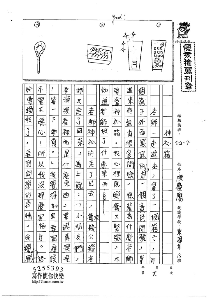 104W4206陳慶陽 (1)