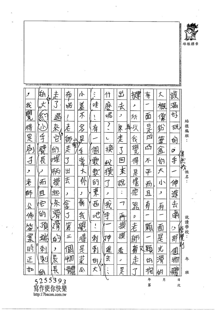 104W4206陳慶陽 (2)