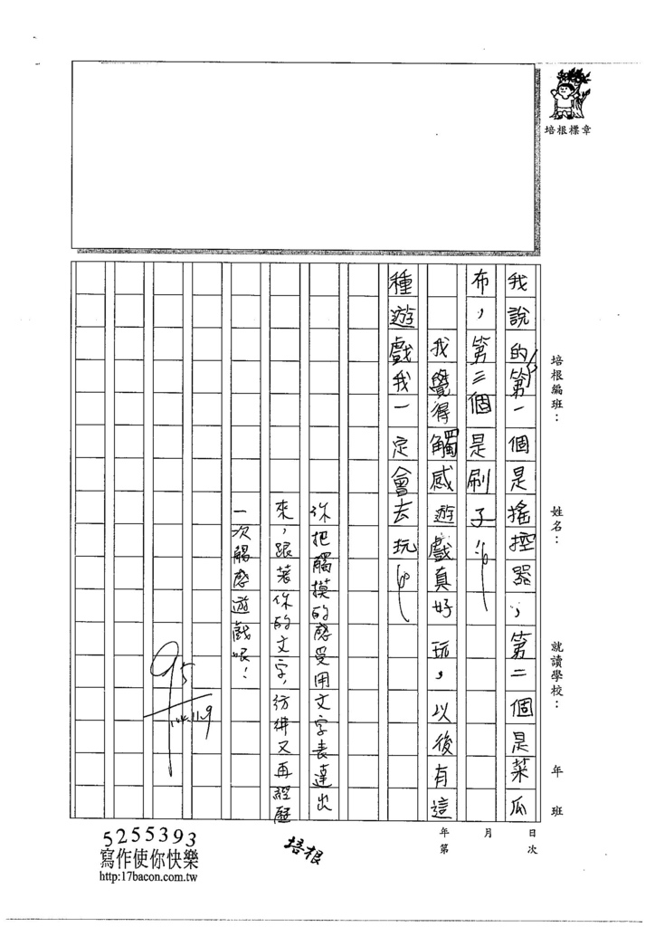 104W4206陳慶陽 (3)