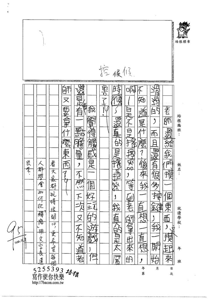 104W4206曾圓詠 (2)