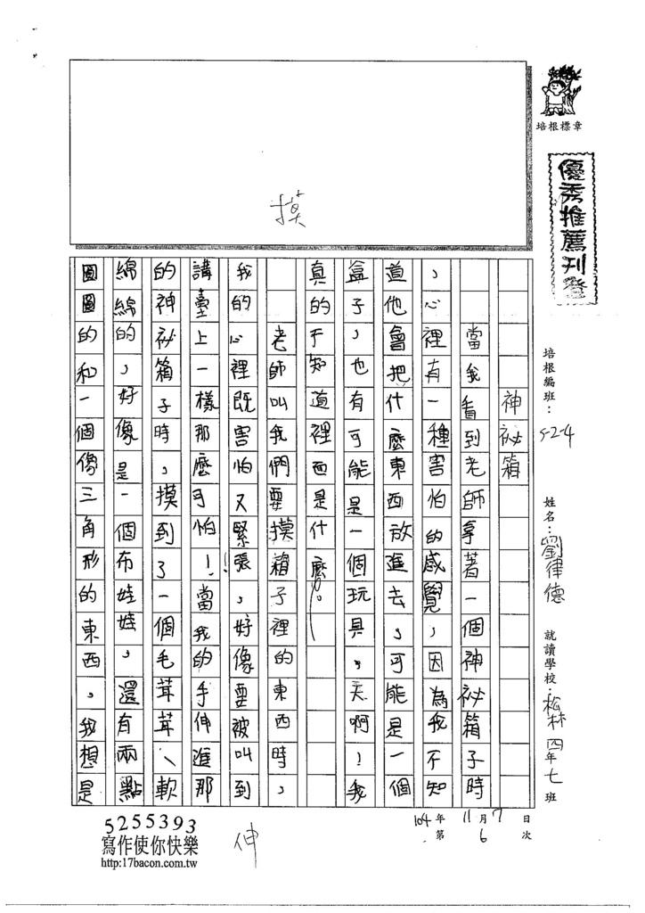 104W4206劉律德 (1)