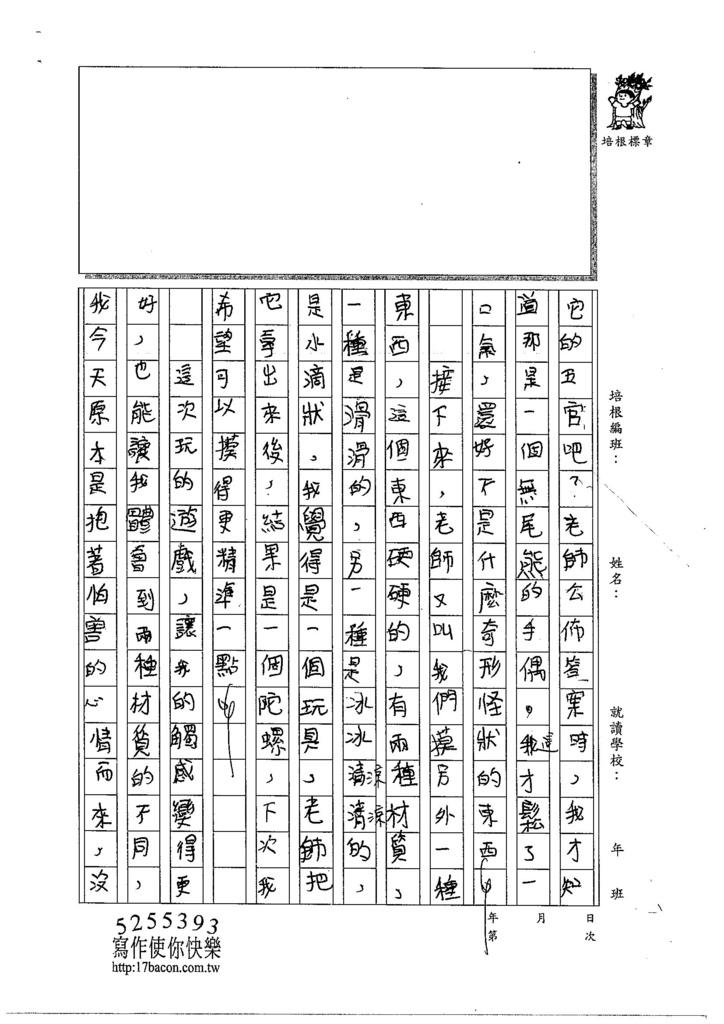 104W4206劉律德 (2)