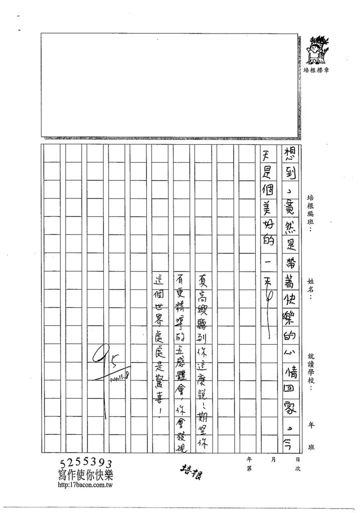 104W4206劉律德 (3)