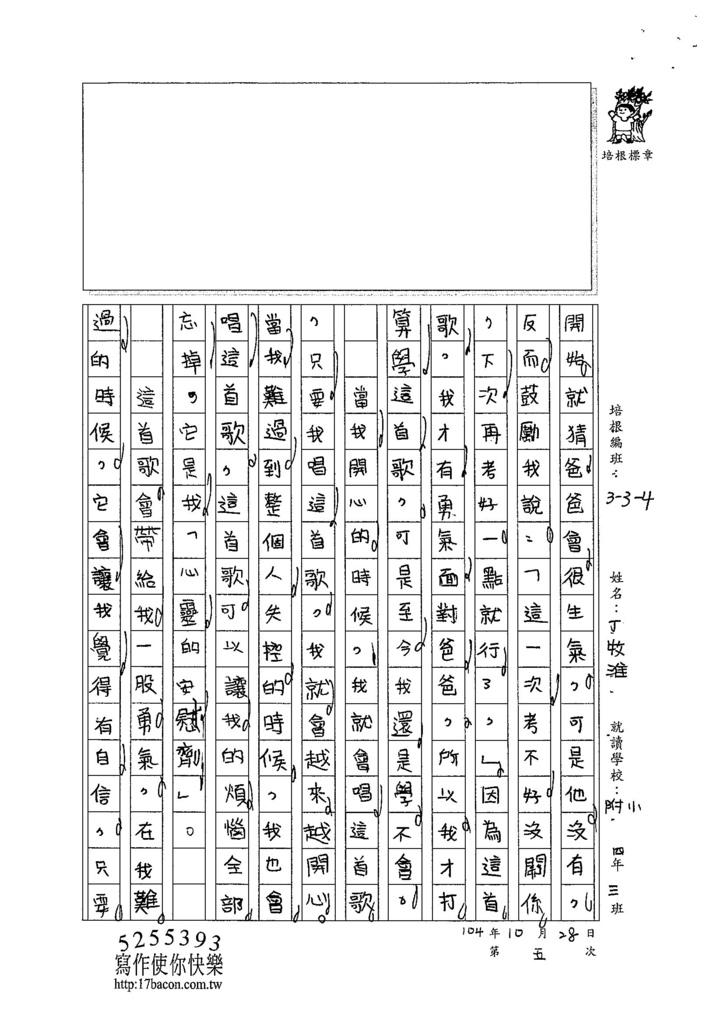 104W4205丁牧淮 (2)