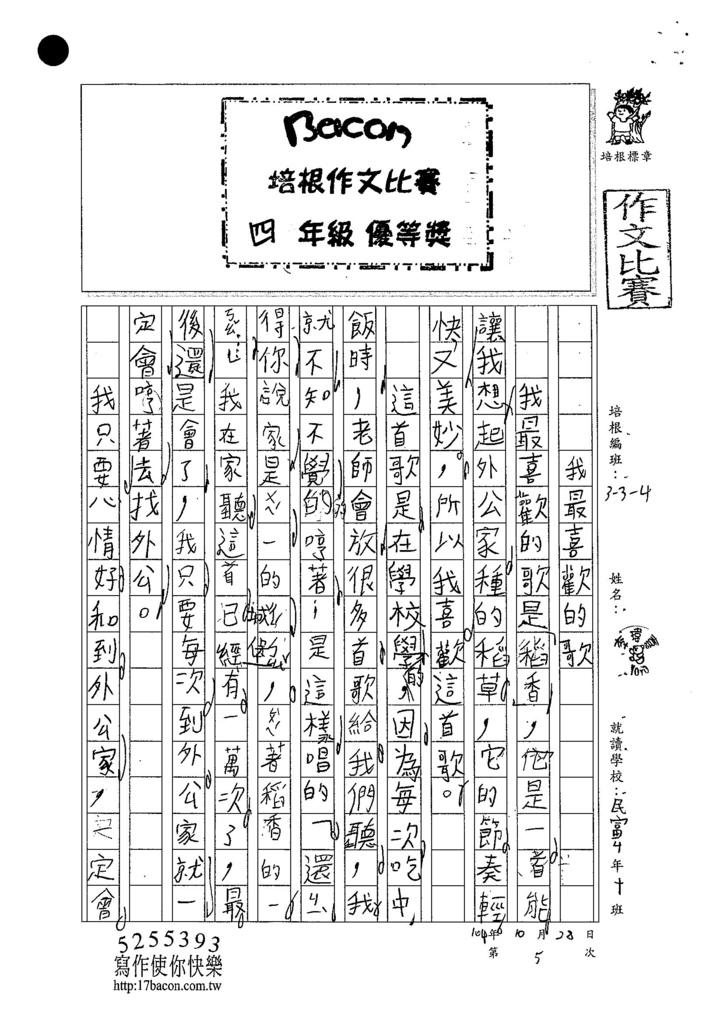 104W4205李瑋嘉 (1)