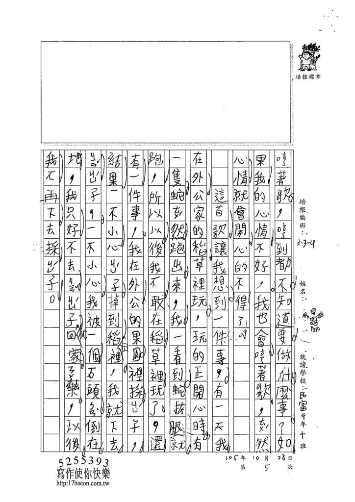 104W4205李瑋嘉 (2)