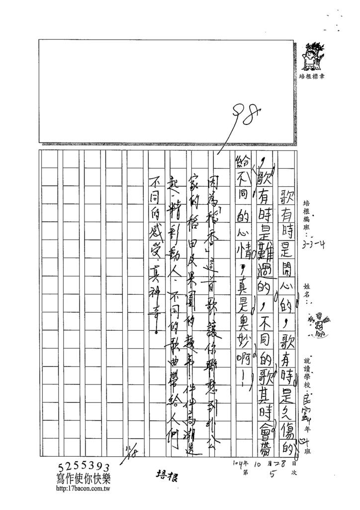 104W4205李瑋嘉 (3)