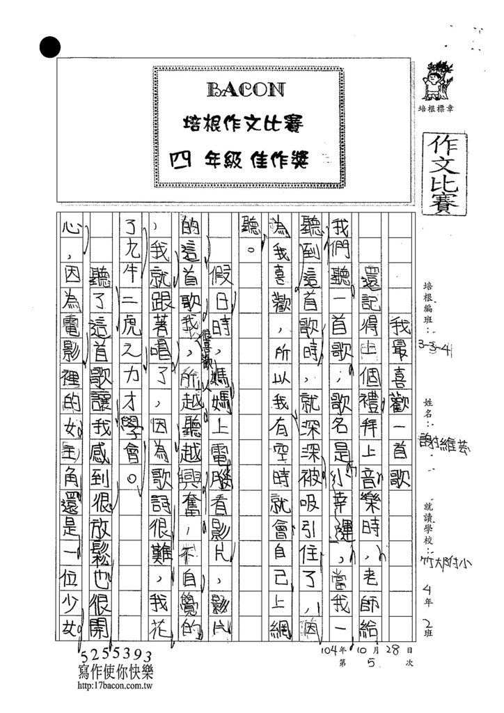 104W4205謝維芸 (1)