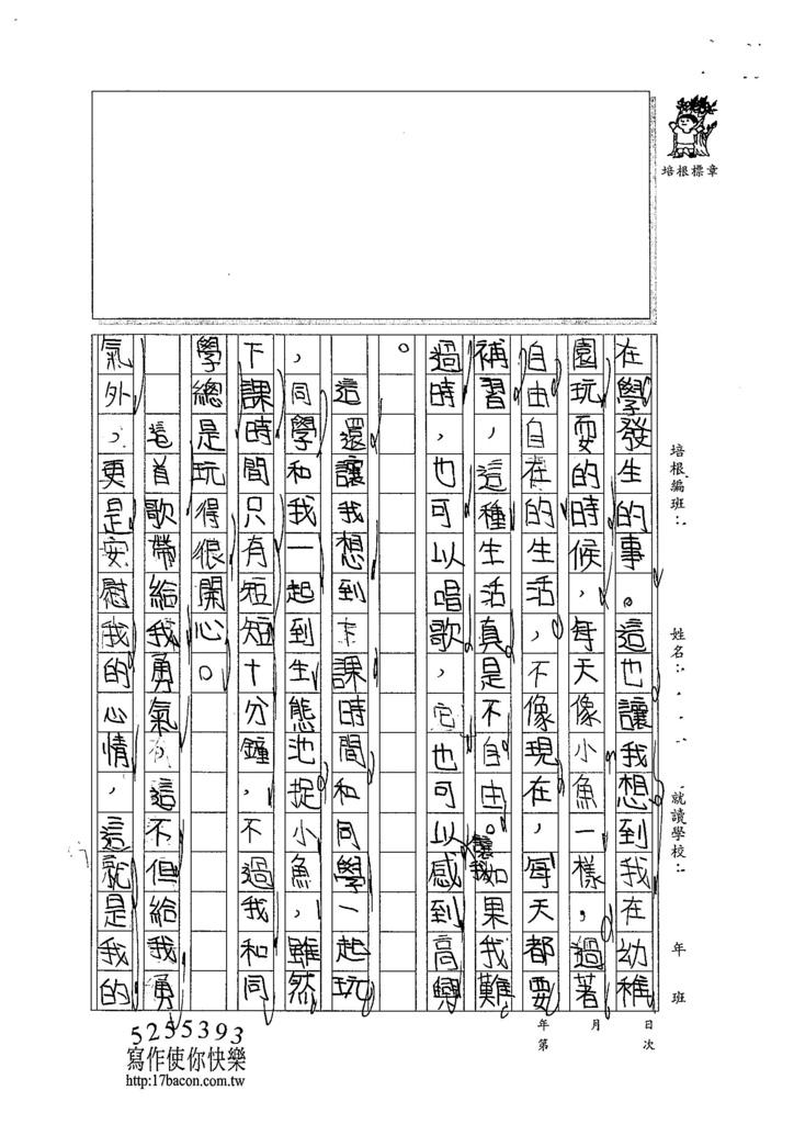 104W4205謝維芸 (2)