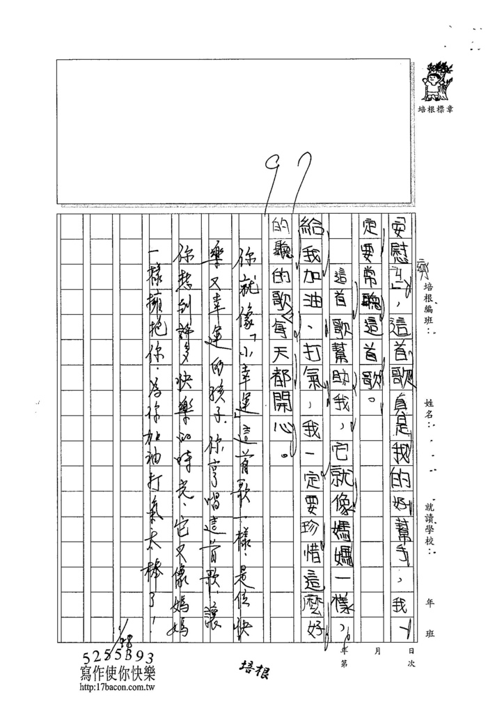 104W4205謝維芸 (3)