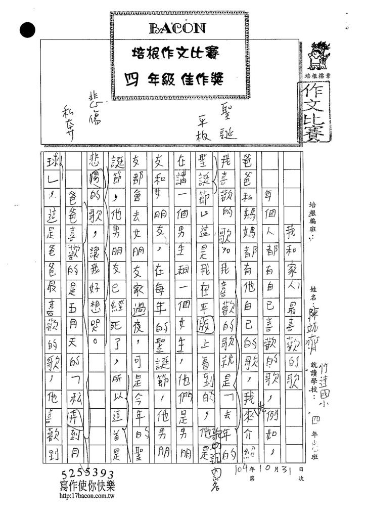 104W4205陳竑齊 (1)