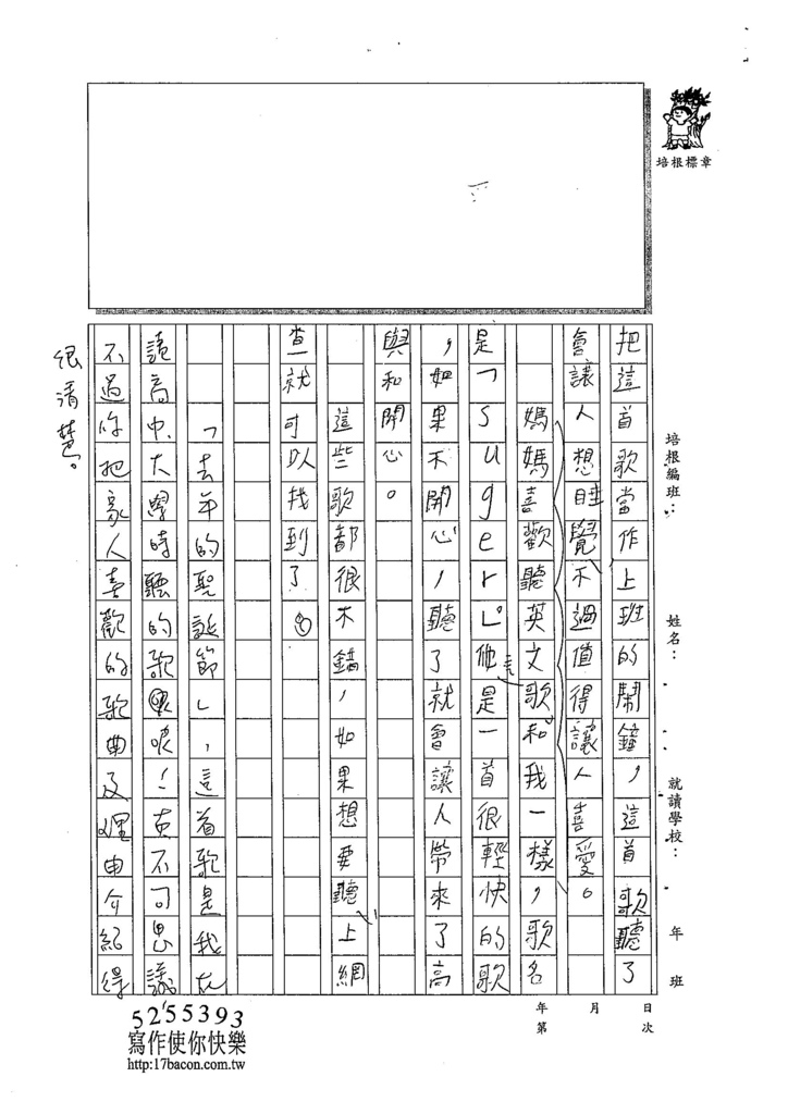 104W4205陳竑齊 (2)