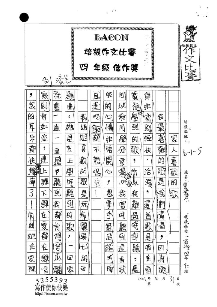 104W4205劉奕秀 (1)