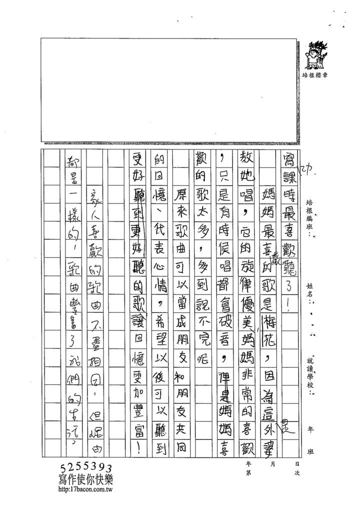 104W4205劉奕秀 (2)