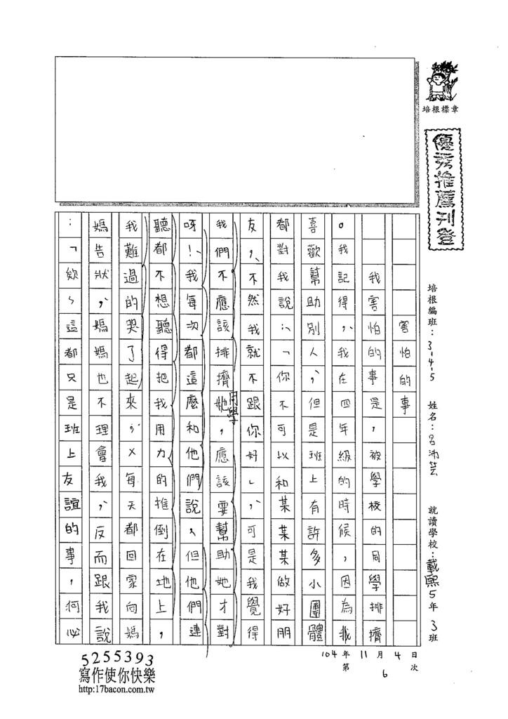 104W5206呂沛芸 (1)