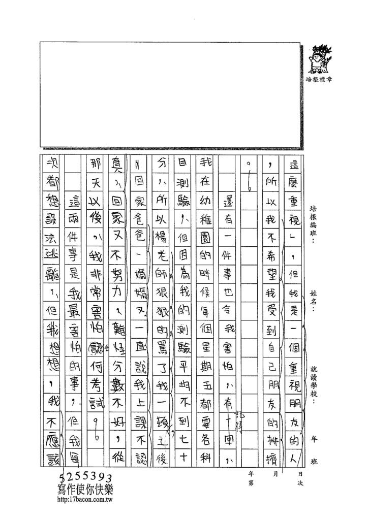104W5206呂沛芸 (2)