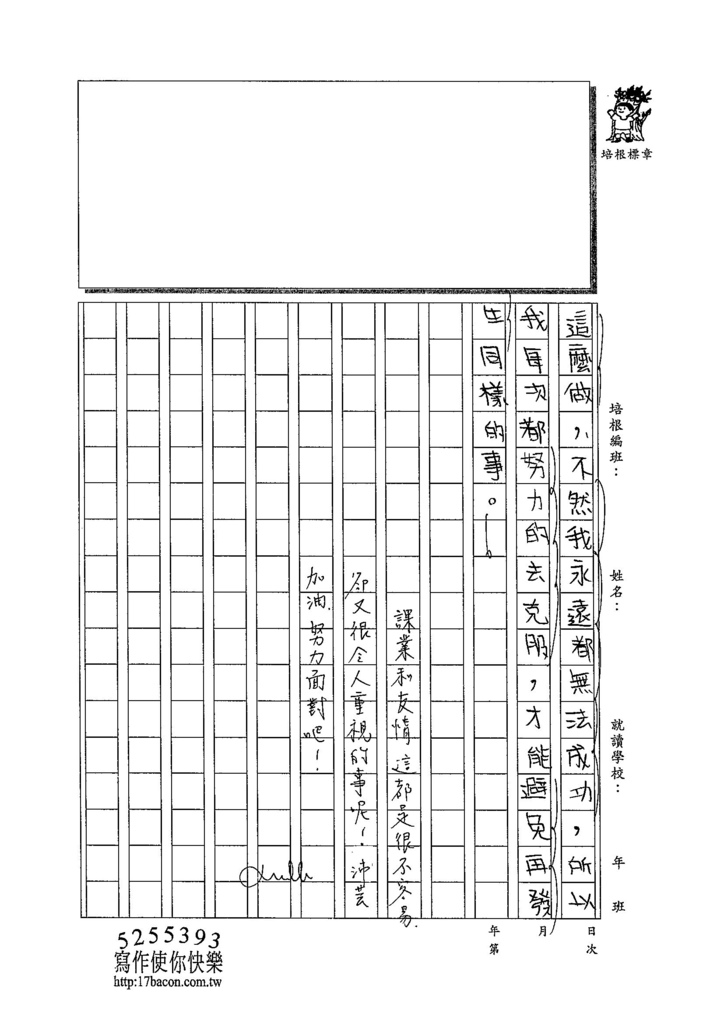 104W5206呂沛芸 (3)