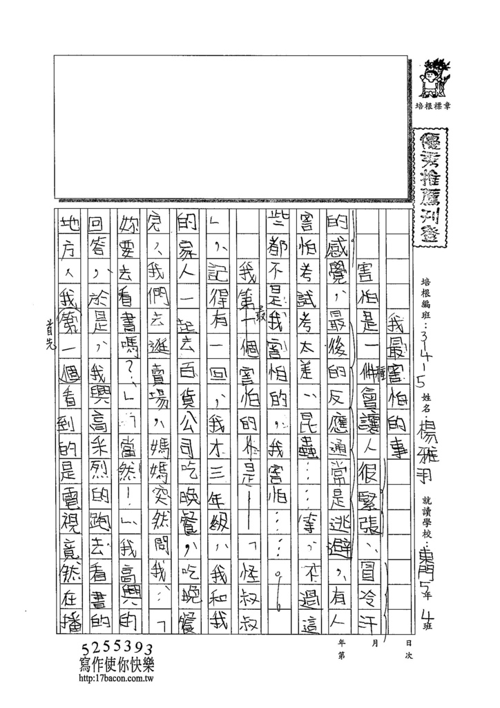 104W5206楊雅羽 (1)