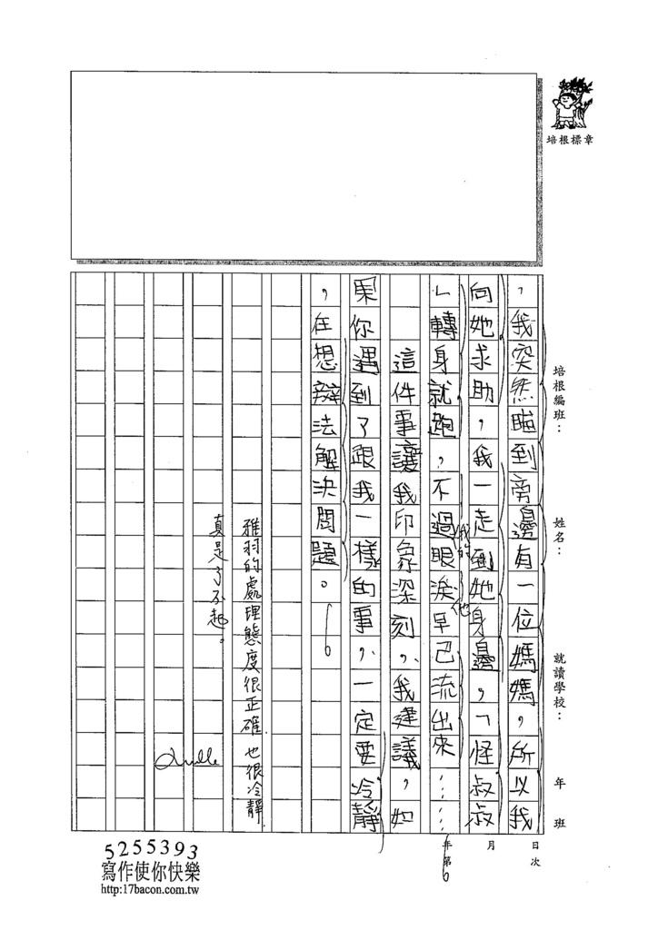 104W5206楊雅羽 (3)