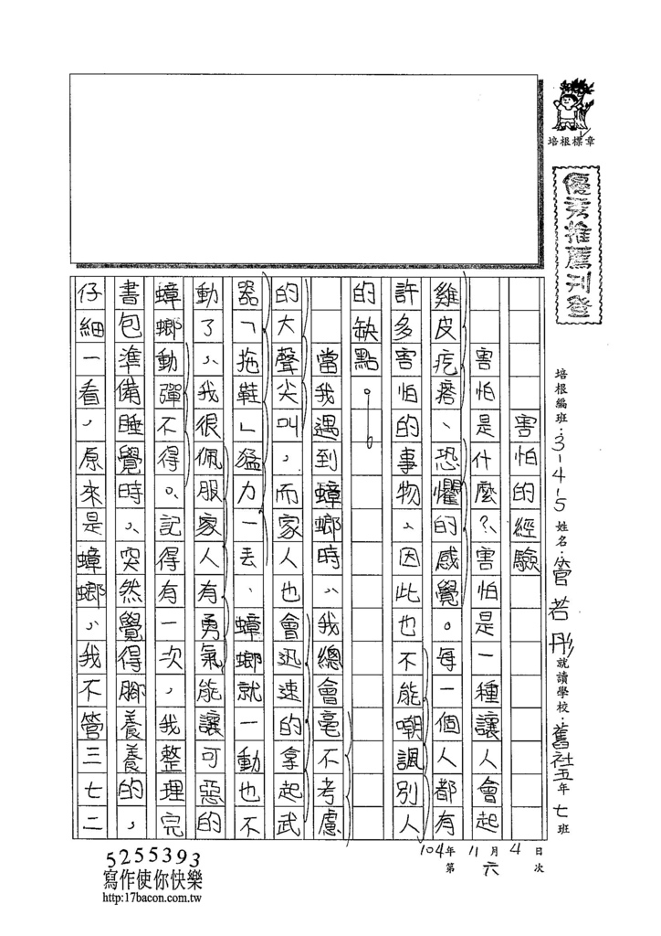 104W5206管若彤 (1)